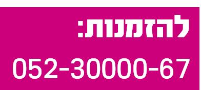 להזמנות: 0523000067